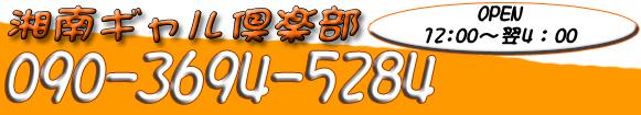 湘南ギャル倶楽部
